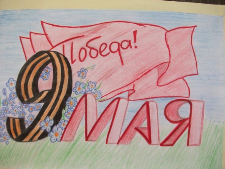 Картинки рисованные карандашом к 70 летию победы