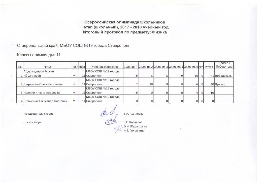 Олимпиада по физике 11 класс 2018-2018 шухова