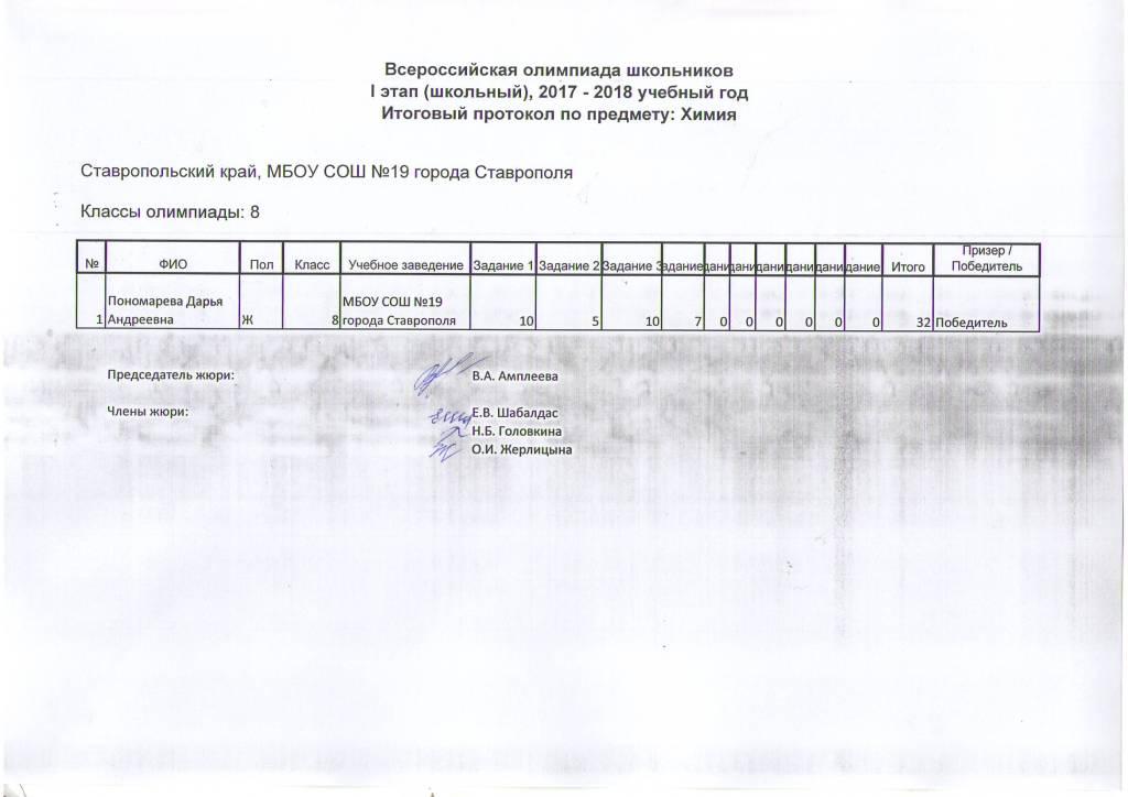 Олимпиада по химии 9 класс 2018-2018 в приднестровье